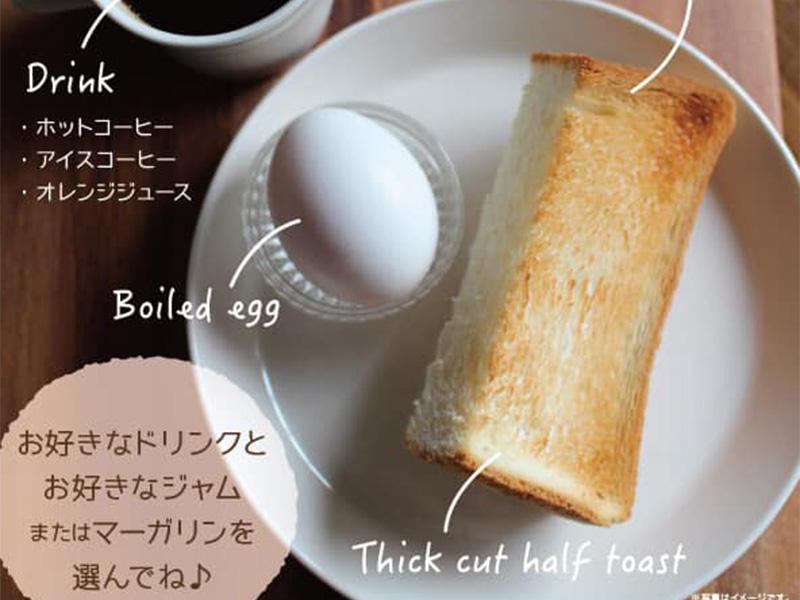 トーストセット